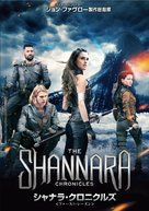 """The Shannara Chronicles"" - Japanese Movie Cover (xs thumbnail)"