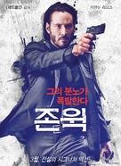 John Wick - South Korean Movie Poster (xs thumbnail)