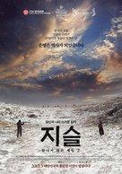 Jiseul - South Korean Movie Poster (xs thumbnail)