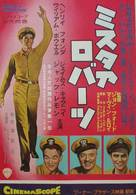 Mister Roberts - Japanese Movie Poster (xs thumbnail)