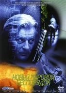 New World Disorder - Ukrainian Movie Cover (xs thumbnail)
