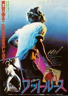 Footloose - Japanese Movie Poster (xs thumbnail)
