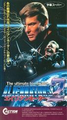 Alienator - Japanese Movie Cover (xs thumbnail)