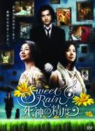 Suwîto rein: Shinigami no seido - Movie Poster (xs thumbnail)