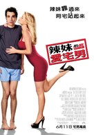 She's Out of My League - Taiwanese Movie Poster (xs thumbnail)