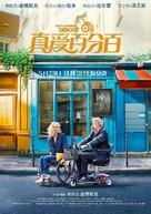 Tout le monde debout - Chinese Movie Poster (xs thumbnail)