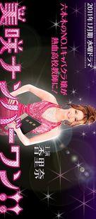 """Misaki nanbâ wan!!"" - Japanese Movie Poster (xs thumbnail)"