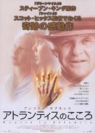 Hearts in Atlantis - Japanese Movie Poster (xs thumbnail)