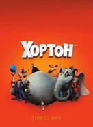 Horton Hears a Who! - Russian Movie Poster (xs thumbnail)