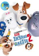 The Secret Life of Pets 2 - Greek DVD movie cover (xs thumbnail)