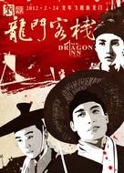 Dragon Inn - Chinese Re-release poster (xs thumbnail)