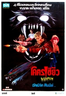 Wolfen - Thai Movie Poster (xs thumbnail)