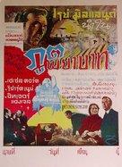 X - Egyptian Movie Poster (xs thumbnail)