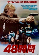 48 Hours - Japanese Movie Poster (xs thumbnail)