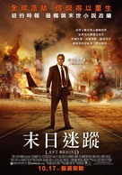 Left Behind - Taiwanese Movie Poster (xs thumbnail)