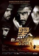 Black Gold - Chinese Movie Poster (xs thumbnail)