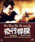 Street Kings - Hong Kong Movie Cover (xs thumbnail)