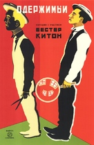 Sherlock Jr. - Russian Movie Poster (xs thumbnail)