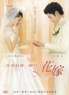 Yomei 1-kagetsu no hanayome - Taiwanese Movie Cover (xs thumbnail)