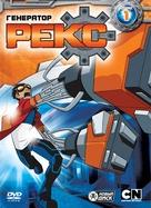 """Generator Rex"" - Russian DVD movie cover (xs thumbnail)"