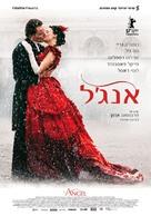 Angel - Israeli Movie Poster (xs thumbnail)