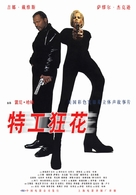 The Long Kiss Goodnight - Chinese Movie Poster (xs thumbnail)