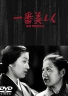 Ichiban utsukushiku - Japanese DVD cover (xs thumbnail)