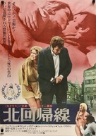 Tropic of Cancer - Japanese Movie Poster (xs thumbnail)