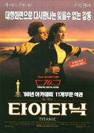 Titanic - South Korean Movie Poster (xs thumbnail)