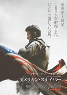 American Sniper - Japanese Movie Poster (xs thumbnail)