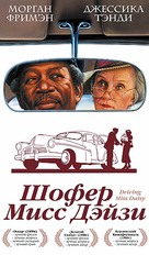 Driving Miss Daisy - Russian VHS cover (xs thumbnail)