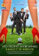 Chto tvoryat muzhchiny! - Russian Movie Poster (xs thumbnail)