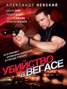 Magic Man - Russian Movie Poster (xs thumbnail)