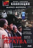 La grande bouffe - Russian Movie Cover (xs thumbnail)