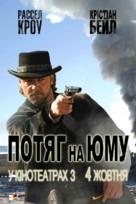 3:10 to Yuma - Ukrainian Movie Poster (xs thumbnail)