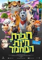 Pets United - Israeli Movie Poster (xs thumbnail)