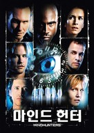 Mindhunters - South Korean Movie Poster (xs thumbnail)