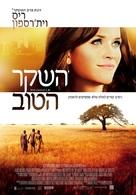 The Good Lie - Israeli Movie Poster (xs thumbnail)