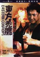 Dung fong tuk ying - Chinese DVD movie cover (xs thumbnail)