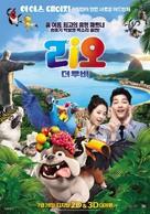 Rio - South Korean Movie Poster (xs thumbnail)