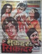 Muqaddar Ka Sikandar - Indian Movie Poster (xs thumbnail)