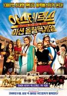 Astèrix aux jeux olympiques - South Korean Movie Poster (xs thumbnail)
