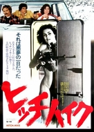 Autostop rosso sangue - Japanese Movie Poster (xs thumbnail)