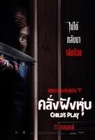 Child's Play - Thai Movie Poster (xs thumbnail)