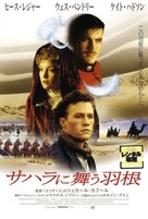 The Four Feathers - Japanese DVD movie cover (xs thumbnail)