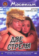 Dve strely. Detektiv kamennogo veka - Russian Movie Cover (xs thumbnail)