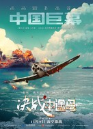 Midway - Chinese Movie Poster (xs thumbnail)