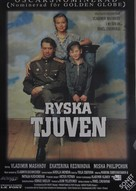 Vor - Swedish Movie Poster (xs thumbnail)