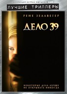 Case 39 - Russian DVD cover (xs thumbnail)