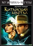 Chinatown - Russian DVD movie cover (xs thumbnail)
